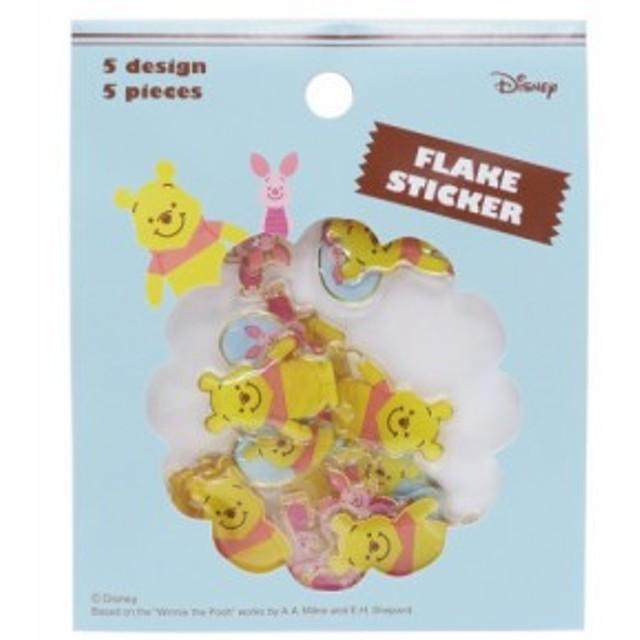 くまのプーさん フレークシール ぷっくり フレーク ステッカー ディズニー 5柄各5枚 キャラクター グッズ メール便可