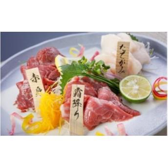 【純国産】熊本馬刺し 3種食べ比べセット