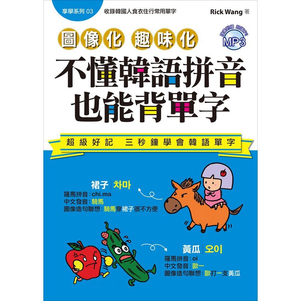 【大大】不懂韓語拼音也能背單字(附MP3)-168幼福童書網