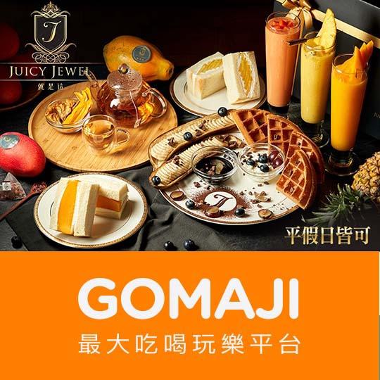 台北【Juicy Jewel 就是這 精品水果下午茶】平假日皆可抵用200元消費金額