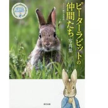 ピーターラビットの仲間たち写真集/菜十木ゆき/稲田雅子