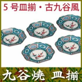 伝統工芸 九谷焼【食器・小皿】5号皿揃・古九谷風〈化粧箱入り〉国産品