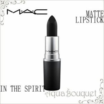マック マット リップスティック 3g イン ザ スピリット (IN THE SPIRIT ) M.A.C MATTE LIPSTICK