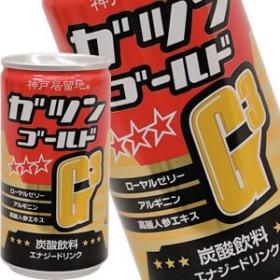 神戸居留地 ガツンゴールド 185ml缶×30本 [賞味期限:3ヶ月以上] [送料無料] 【8月23日出荷開始】