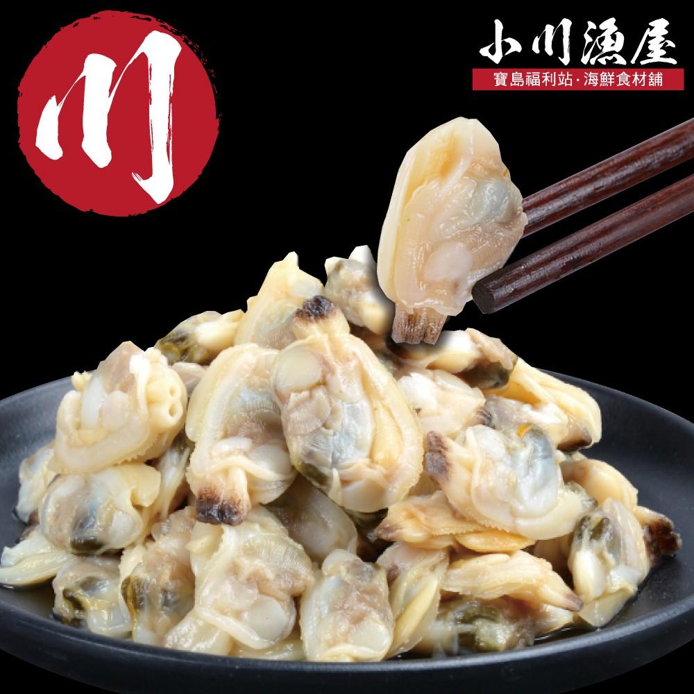 【單品任選】極鮮飽滿花蛤貝肉(80G±10%/包)【小川漁屋】