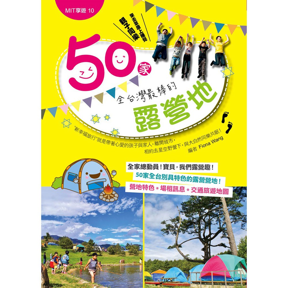 【大大】50家全台灣最棒的露營地-168幼福童書網