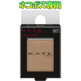 【ネコポス専用】カネボウ KATE ケイト ザ アイカラー 027 アプリコットブラウン