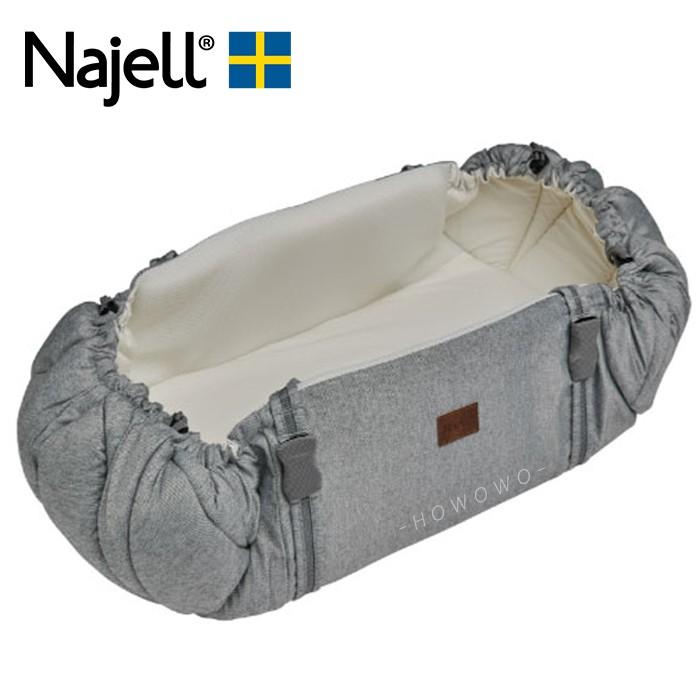 瑞典納捷兒 Najell 攜帶式睡床 (灰色) 隨行床 便攜式寶寶床 100303 好娃娃