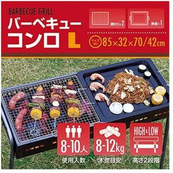武田コーポレーション BBQコンロ L KBL-8532