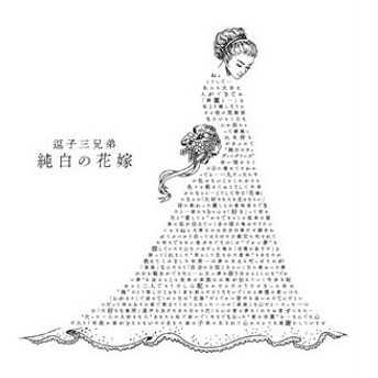逗子三兄弟/純白の花嫁