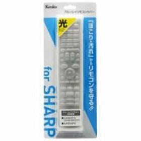 テレビリモコン ブルーレイレコーダー用 リモコンカバー シャープ用 KT-RCLU/BSH1 KENKO リモコンカバー シリコン ャープ 対応リ