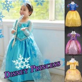ディズニー コスプレ エルサ  白雪姫  ラプンツェル  ベル  プリンセス お姫様 仮装 ハロウィン 子供