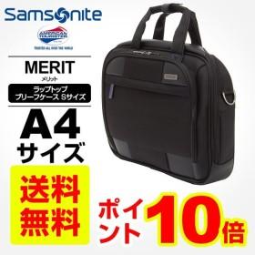 正規品 アメリカンツーリスター サムソナイト ビジネスバッグ MERIT メリット ラップトップ Sサイズ 軽量 メンズ レディース A4