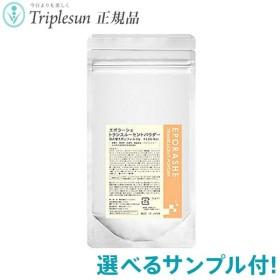 エポラーシェ トランスルーセントパウダー レフィル 20g (詰め替え用) 10種類から選べるサンプル付 トリプルサン