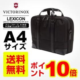 正規品 ビクトリノックス victorinox ビジネスバッグ レキシコン プロフェッショナル ラサール13 高撥水 A4 メンズ レディース