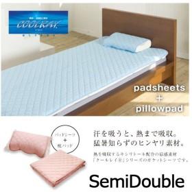 ひんやり 涼感 敷パッド セミダブル クールレイ(R) パッドシーツ+枕パッド