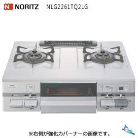 ノーリツ ガス テーブル コンロ NLG2261TQ2LGL (左強火力/プロパンガス用) ライトグレー