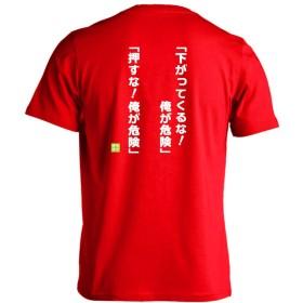 (オモティ) OmoT 押すな! 下がってくるな! 俺が危険 半袖コットンTシャツ レッド L