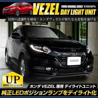 ホンダ ヴェゼル VEZEL LED装着車 デイライト ユニット システム LED ポジション のデイライト化