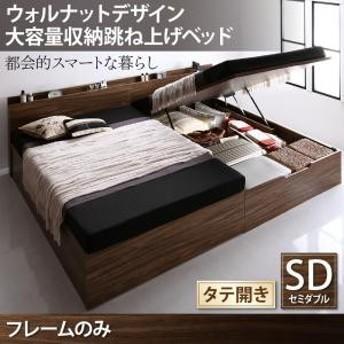 ベッド セミダブル ウォルナット収納跳上ベッド オスターデ お客様組立 セミダブルベッド ベッドフレームのみ 送料無料