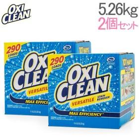 オキシクリーン OxiClean マルチパーパスクリーナー 5.26kg 2個セット 大容量 洗剤 洗濯 掃除 漂白剤 コストコ 564551 Versatile