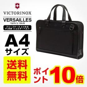 正規品 ビクトリノックス ビジネスバッグ ベルサイユ 16A/Wモデル バリスティックナイロン+コイルファスナー メンズ レディース