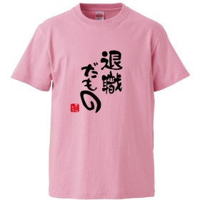 送別会 お別れ会 Tシャツ 【退職だもの】【ピンクT】【レディースM】/D20/