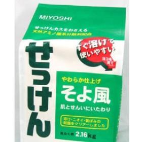 洗濯洗剤 そよ風 2.16kg/ ミヨシ石鹸