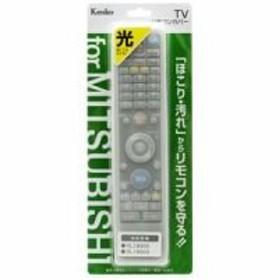 テレビリモコン テレビ用 リモコンカバー 三菱用 KT-RCLU/M1 KENKO リモコンカバー シリコン 三菱 対応リモコン型番:RL1850