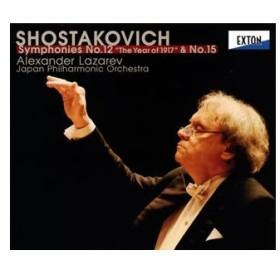 アレクサンドル・ラザレフ/ショスタコーヴィチ:交響曲第12番「1917年」・第15番