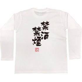 隼風Tシャツ 禁酒禁煙(Lサイズ長袖Tシャツ白x文字黒)