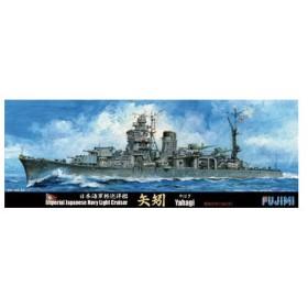 特93日本海軍軽巡洋艦 矢矧 昭和20年 フジミ1/700特シリーズ