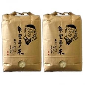 【令和元年産】能登産コシヒカリ 能登夢米10kg(精米5kg×2袋)