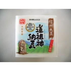 農林水産大臣賞受賞!「道祖神納豆」 村田商店の「こだわり納豆」 フリーチョイス10個