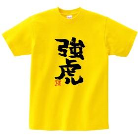[幸服屋さん] おもしろTシャツ 阪神応援 「強虎」 ka300-52b M デイジー