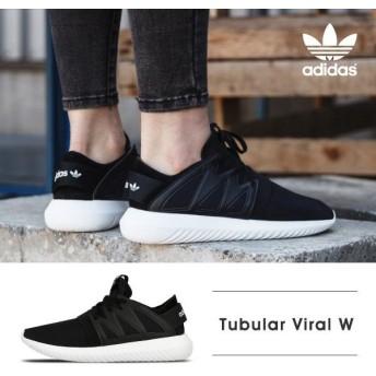 『adidas-アディダス-』Tubular Viral W 〔S75581〕[オリジナルス チュブラー ヴァイラル ウィメンズ レディース スニーカー]