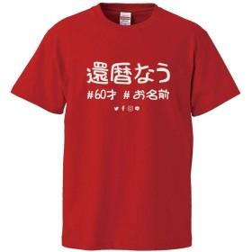 還暦 おもしろTシャツ 名入れ無料 還暦祝い【還暦なう】M