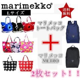 マリメッコ 2点セット トートバ ッグLサイズ + マリメッコ メトロ パックバック Marimekko metro 大容量 リュックサック バッグ セット