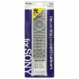 テレビリモコン テレビ用 リモコンカバー ソニー用 KT-RCLU/SO KENKO リモコンカバー シリコン ソニー 対応リモコン型番:RM-J