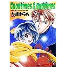 Goodtimes & Badtimes(1) 花丸文庫/大槻はぢめ(著者)