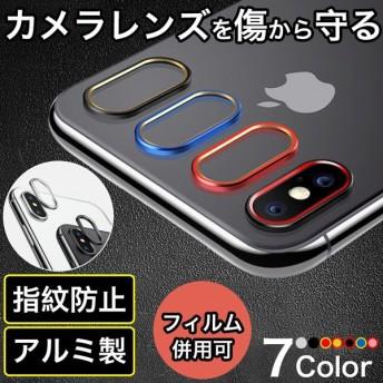 iPhoneX レンズ保護リング アルミ素材 指紋防止 傷防止 3M製テープ 貼り付け アイフォンX カメラ保護リング 保護フィルム併用可 カメラレンズを傷から守る
