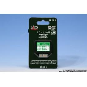 22-202-5 サウンドカード〈E233系〉 KATO カトー