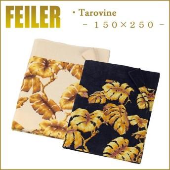 フェイラー ベッドカバー 150×250 タロヴァイン
