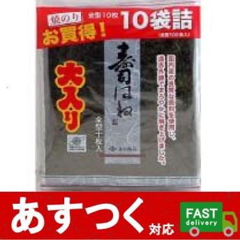 (永井海苔 すしはね 全型 10枚×10袋)大入り 焼きのり 手巻き 寿司 おにぎり 国内産 良質 のり 海苔 ごはん 寿司はね 100枚 コストコ 539850