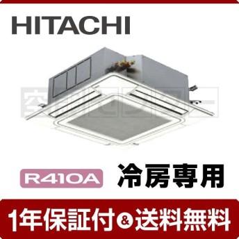 RCI-AP40EAJ5 日立 業務用エアコン 冷房専用 てんかせ4方向 1.5馬力 シングル 冷媒R410A ワイヤード 単相200V