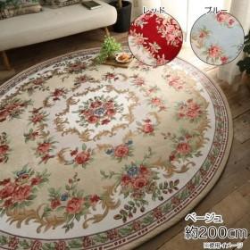 手洗いOK!シェニール糸で織られたゴブラン織ラグ 約200cm 円形