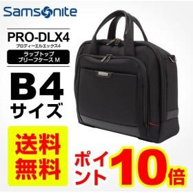 正規品 サムソナイト Samsonite ビジネスバッグ PRO-DLX4 プロディーエルエックス4 ラップトップ ブリーフケース M B4 メンズ