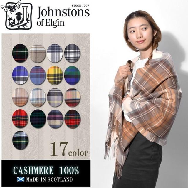 ジョンストンズ ストール JOHNSTONS STOLE WA000056 マフラー 大判 マフラー おすすめ スカーフ 防寒 おしゃれ ブランド 誕生日 ギフト プレゼント