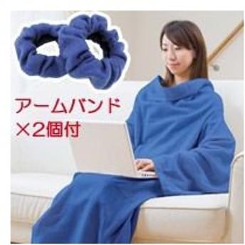 コージーブランケット[Cozy Blanket] 袖付きフリースブランケット NAKATOMI
