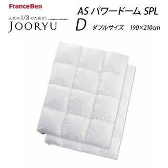 JOORYU 羽毛ふとん フランスベッド ASパワードームSPL ダブルサイズ 抗アレルギー機能 制菌加工 ホワイトグース 高品質